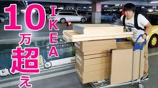 10万超えた…IKEAで初めて買い物してみた。