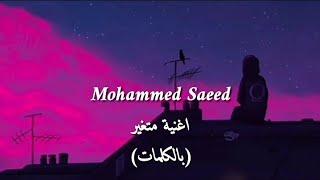 اغاني طرب MP3 Muhammed Saeed - Met3'er   محمد سعيد - متغير ( video lyrics ) تحميل MP3