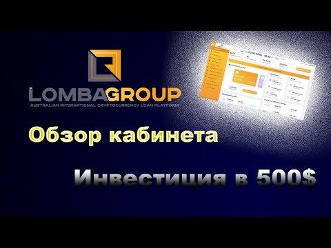 Lomba Group |  Обзор | Инвестиция в 500$
