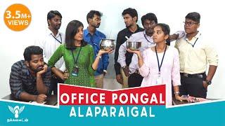 Office Pongal Alaparaigal #Nakkalites