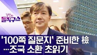 '100쪽 질문지' 준비한 檢…조국 소환 초읽기 | 김진의 돌직구쇼