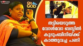 LOL! Housewife gets pranked in a hijacked Volvo Bus | #OhMyGod | EP 144 | Kaumudy TV