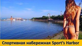 ЦЕНТРАЛЬНЫЙ ПЛЯЖ СПОРТИВНАЯ НАБЕРЕЖНАЯ / Central Beach Sport's Harbor Vladivostok