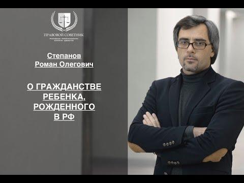 О ГРАЖДАНСТВЕ РЕБЕНКА, РОЖДЕННОГО В РФ