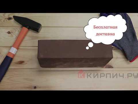 Кирпич облицовочный шоколад одинарный гладкий полнотелый М-300 КС-Керамик – 2