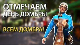Первый в истории День домбры! Поздравляем Казахстанцев