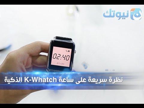 استعراض سريع لساعة K-Watch الذكية .. تصميم جميل وسعر منخفض