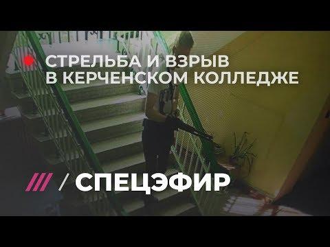 Спецэфир. Стрельба и взрыв в Керчи: погибли 19 человек (видео)