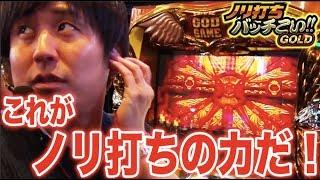 【新番組!!】ノリ打ちバッチこい!!GOLD#3 まりも【まりも × 松本バッチ × 鬼Dイッチー】<これがノリ打ちの力だ!!!>