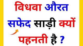 GK के 10 सवाल जो आप शायद ही जानते होंगे   Interesting Gk    GK quiz in hindi #Gk #intrestinggk