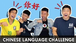 CHINESE LANGUAGE CHALLENGE 3 - CANTONESE VS MANDARIN - JIMMY ZHANG LEARNS CANTONESE? 華裔廣東話挑戰!