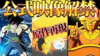 ドラゴンボールレジェンズ公式映像キタァ!新能力が強い!バーダック欲しすぎぃ!DRAGONBALLLEGENDS