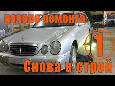 Mercedes W210. Начало ремонта. Замена порогов своими руками.
