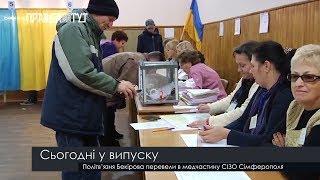 Випуск новин на ПравдаТут за 21.03.19 (20:30)