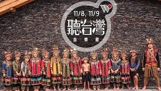 聽,征服世界耳朵的天籟原聲 - 泰武古謠傳唱/Hearing Taiwan 聽台灣 我的土地音樂風景 音樂會