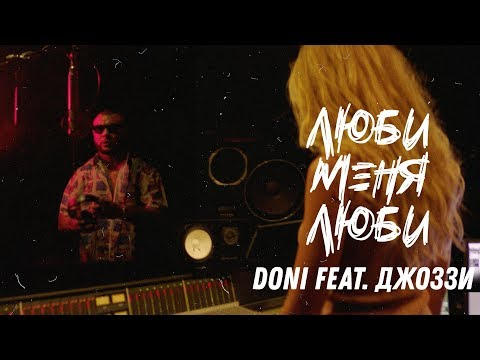 Doni Feat. Джоззи - Люби Меня Люби