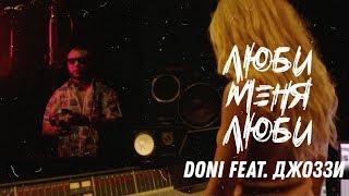Doni feat. Джоззи - Люби меня люби (премьера клипа, 2019)