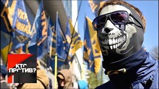 """""""Кто против?"""": украинские националисты прокладывают себе дорогу в политику. От 14.03.19"""
