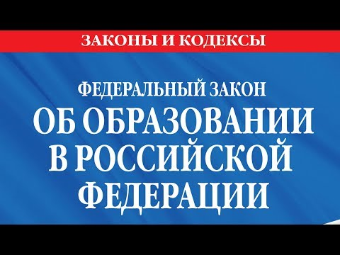 Содержание  Федеральный закон РФ «Об образовании в Российской Федерации»