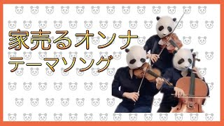 mqdefault - 【パンダが弾く】家売るオンナ/メインテーマ(バイオリン、チェロ、ビオラ)