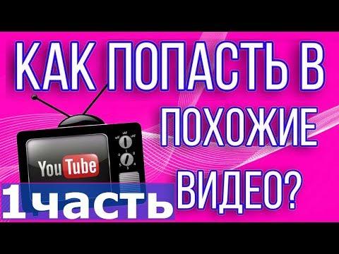 Как попасть в похожие видео (похожие видео youtube)ютуб видео похожие 1часть