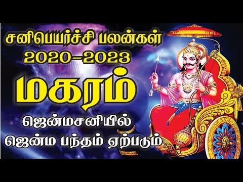 Sani Peyarchi 2020 To 2023 In Tamil Language