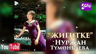 Нуржан Тумонбаева - Жигитке / Жаны 2018