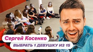 Выбрать 1 из 15. Сергей Косенко играет в Чат На Вылет / Пинк Шугар