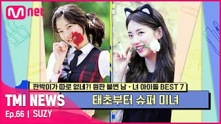[66회] 명불허전 원판불변의 끝판왕! 태초부터 슈퍼 미녀 수지!#TMINEWS   EP.66   Mnet 210512 방송