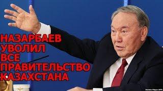 СРОЧНЫЕ НОВОСТИ - НАЗАРБАЕВ УВОЛИЛ ВСЕ ПРАВИТЕЛЬСТВО КАЗАХСТАНА!