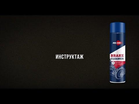 Очиститель тормозов Aim-One Brake Cleaner New