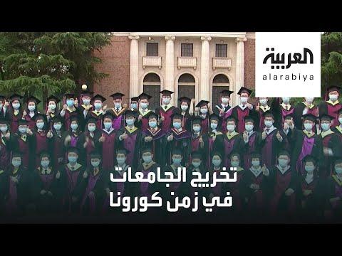 العرب اليوم - شاهد: جامعة في بكين تقيم حفلا للتخرج