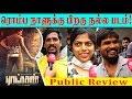 Ratchasan Review by Public | Vishnu Vishal | செம பயமா இருக்கு படம் !