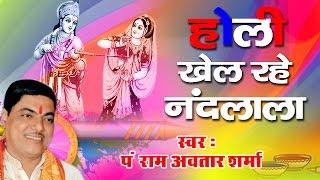 होली खेल रहे नंदलाल || Latest Holi Song || Ram Avtar Sharma || Devotional Song #Ambey Bhakti