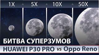 Какой смартфон лучше фотографирует ЛУНУ? Huawei P30 Pro Vs OPPO Reno 10x Zoom Edition