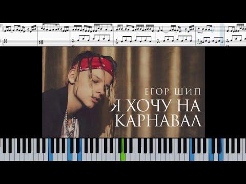 Егор Шип - Я хочу на карнавал | Егор Крид & MORGENSHTERN (на пианино + ноты)