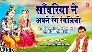 साँवरिया ने Sanwariya Ne Apne Rang   - YouTube