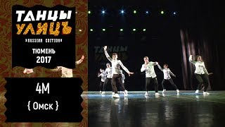4M | Street show | FINAL | #танцыулиц2017