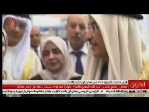 مشاركة وزارة الداخلية في افتتاح الدورة 25 في مهرجان الأيام للكتاب 2018/12/27