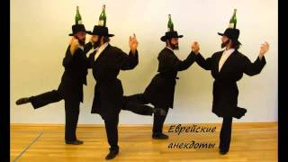 Еврейские анекдоты.  Анекдоты про евреев. Самые смешные! Часть 1