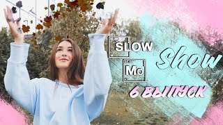 SLOW MO SHOW #6 || СТИХИЯ ЗЕМЛИ || Vasilisa