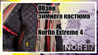 Костюм для зимней рыбалки норфин экстрим 4