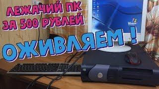 """""""Лежачий"""" комп из 2004-го за 500 рублей / Оживляем / Часть #1"""