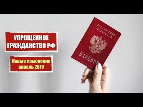 Упрощенное гражданство РФ.  Получение гражданства. РВП.  ВНЖ.  юрист.  Новые изменения.