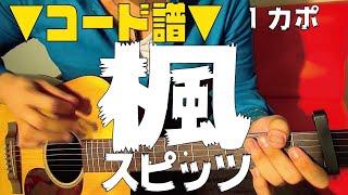 ■コード譜面■ 楓 / スピッツ kaede SPITZ ギターコード