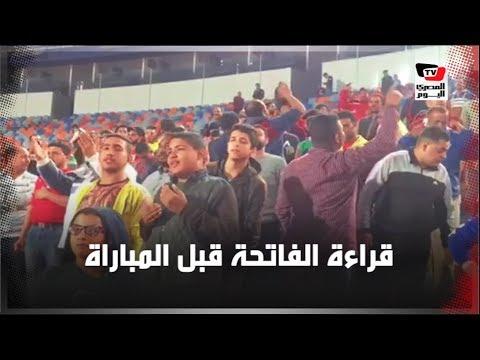 جماهير الشرقية يقرأون الفاتحة قبل انطلاق مباراتهم أمام الزمالك بكأس مصر