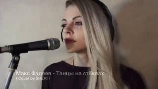 Максим Фадеев   Танцы на стёклах ( Cover by Sheri Marshel )