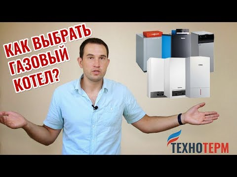 Двухконтурный напольный газовый котел: особенности оборудования, правила выбора и монтажа