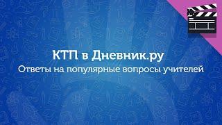 КТП в Дневник.ру: ответы на популярные вопросы учителей