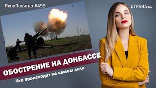 Обострение на Донбассе. Что происходит на самом деле | ЯсноПонятно #499 by Олеся Медведева